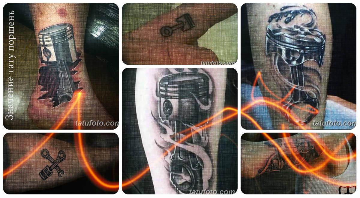 Значение тату поршень - коллекция интересных рисунков готовых тату на фото