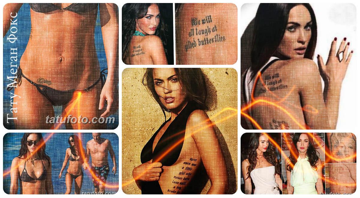 Тату Меган Фокс - коллекция фото рисунков татуировки звезды
