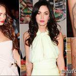фото Тату Меган Фокс от 16.03.2018 №021 - Megan Fox Tattoo - tatufoto.com