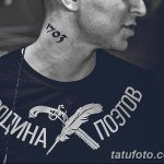 фото Тату на шее 1703 от 26.04.2018 №004 - Tattoo on the neck 1703 - tatufoto.com