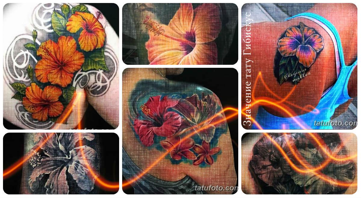 Значение тату Гибискус - коллекция интересных готовых рисунков татуировок на фото