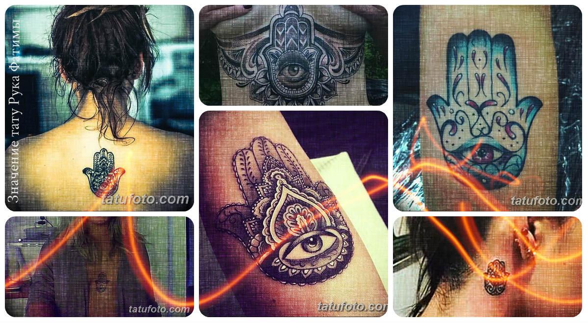 Значение тату Рука Фатимы - коллекция фото примеров готовых рисунков татуировки