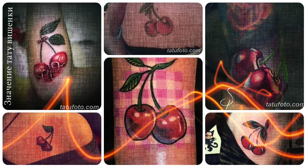 Значение тату вишенки - коллекция фото примеров готовых рисунков татуировок