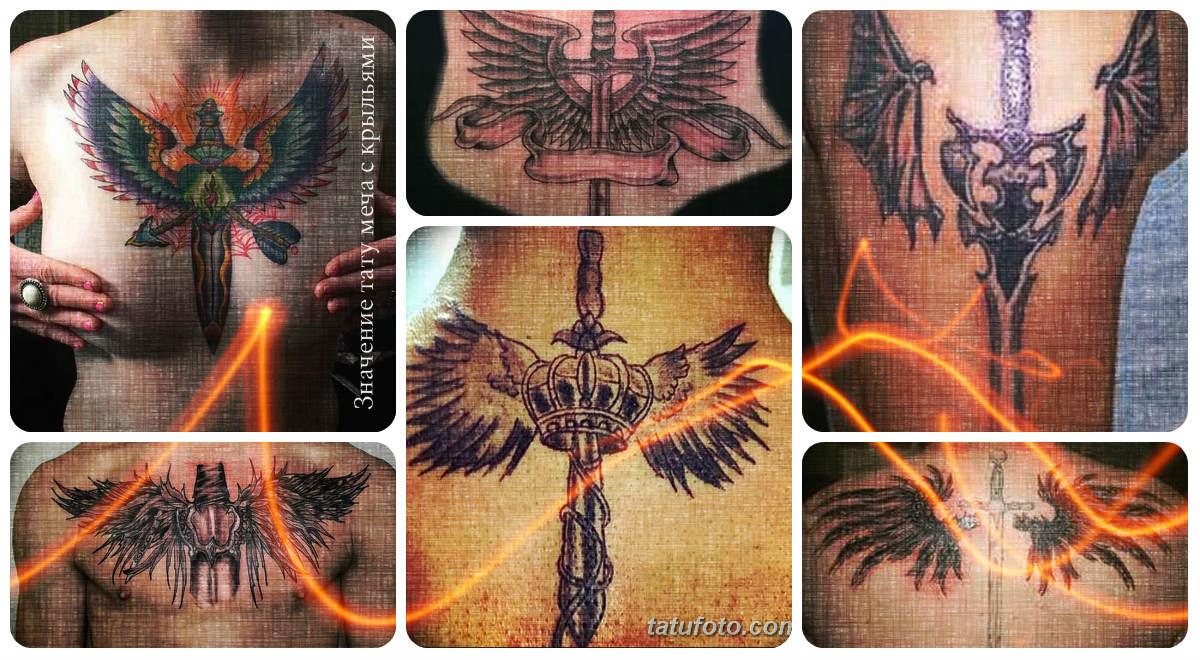 Значение тату меча с крыльями - коллекция фото примеров готовых рисунков татуировки