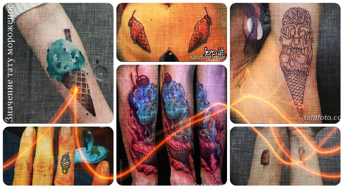 Значение тату мороженое - коллекция фото вариантов рисунков готовых татуировок