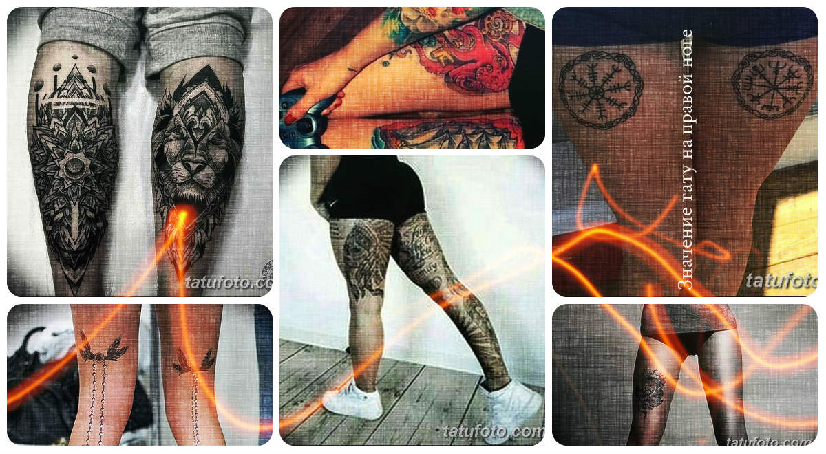 Значение тату на правой ноге - оригинальные примеры рисунков готовых татуировок на фото