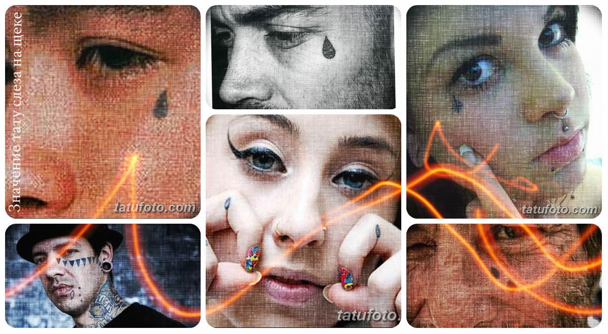 Значение тату слеза на щеке - коллекция фото примеров интересных рисунков татуировки