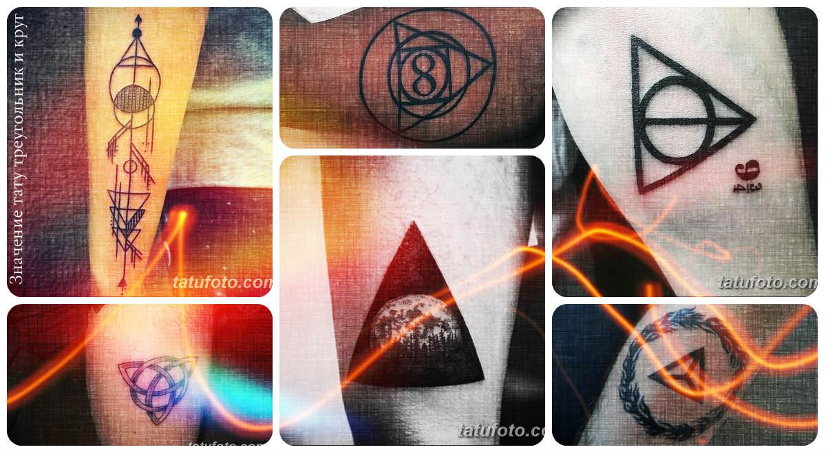 Значение тату треугольник и круг - коллекция фото примеров готовых рисунков татуировки