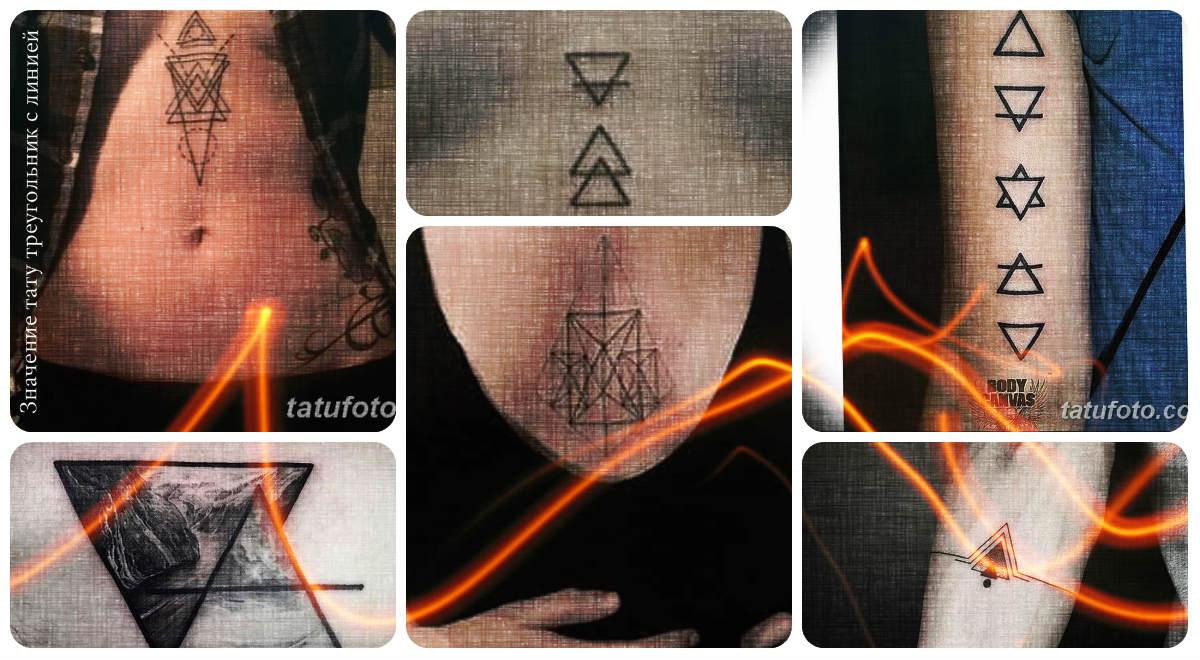 Значение тату треугольник с линией - коллекция интересных рисунков татуировки на фото