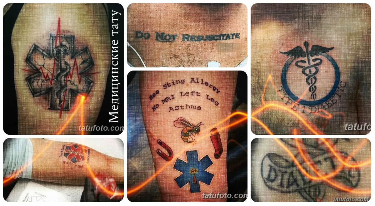 Медицинские тату - фото коллекция интересных рисунков для татуировки
