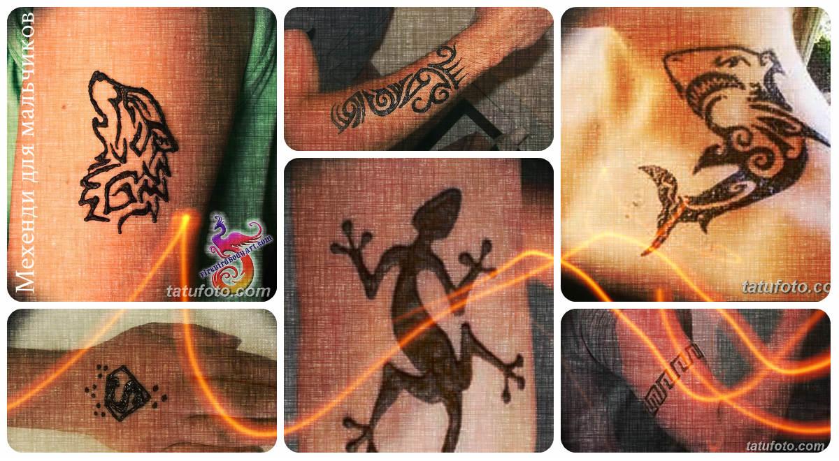 Мехенди для мальчиков (рисунки хной) - коллекция фото рисунков