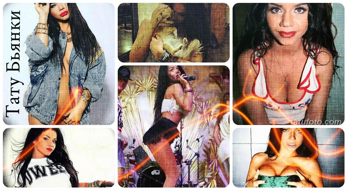 Тату Бьянки (Татьяна Эдуардовна Липницкая) - коллекция фото примеров рисунков татуировки знаменитости