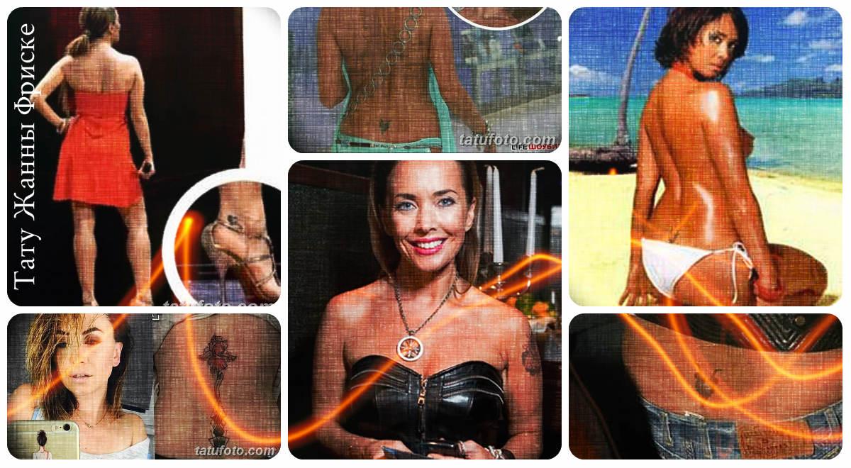 Тату Жанны Фриске - фото примеры рисунков татуировки знаменитости