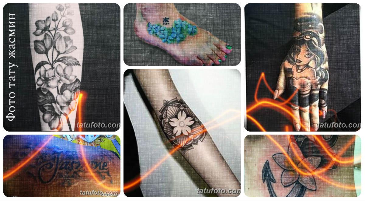 Фото тату жасмин - коллекция оригинальных рисунков готовых татуировок на теле