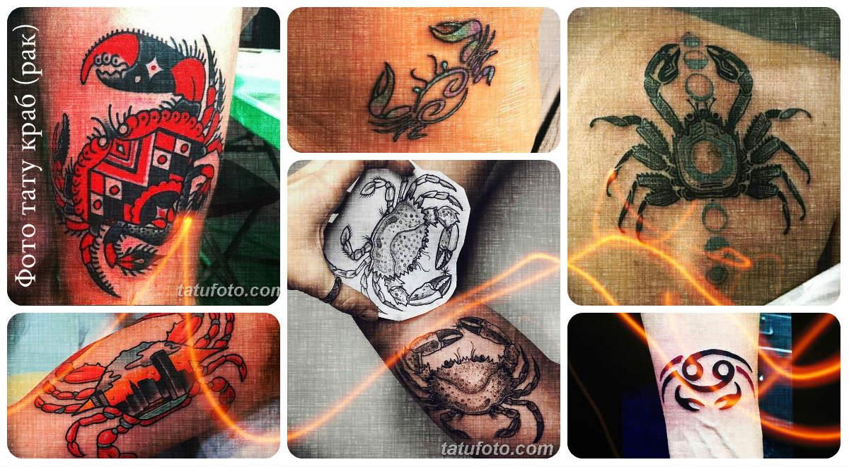 Фото тату краб (рак) - коллекция интересных готовых рисунков татуировки на фото