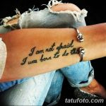 фото тату цитаты от 18.04.2018 №165 - quote tattoos - tatufoto.com