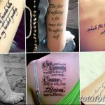 фото тату цитаты от 18.04.2018 №255 - quote tattoos - tatufoto.com