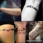 фото тату цитаты от 18.04.2018 №320 - quote tattoos - tatufoto.com
