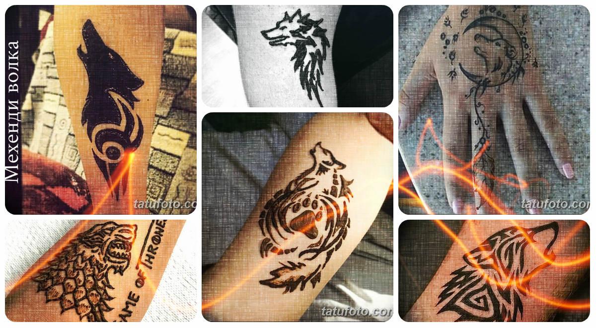 Мехенди волка (рисунок хной) - фото примеры готовых рисунков татуировки на теле