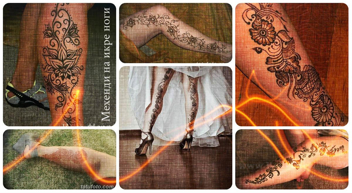 Мехенди на икре ноги - фото примеры интересных готовых рисунков на теле