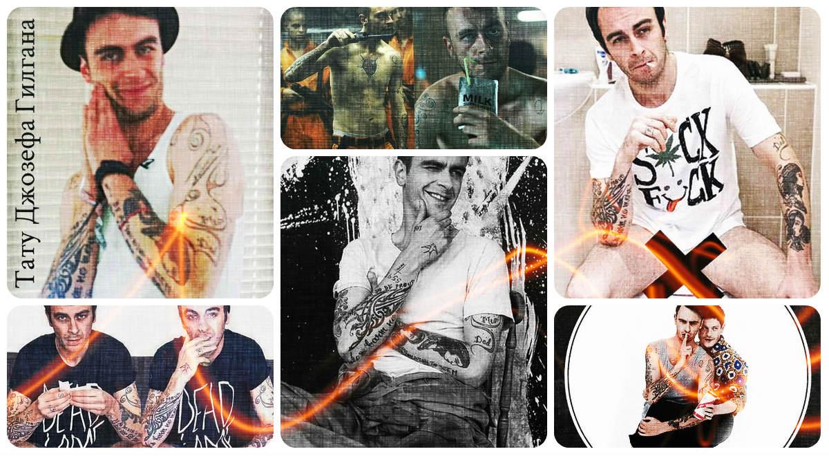Тату Джозефа Гилгана - фото примеры рисунков татуировки знаменитости