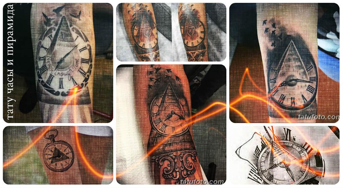 тату часы и пирамида - коллекция фото примеров готовых рисунков татуировки