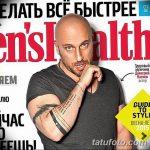 фото Тату Дмитрия Нагиева от 07.05.2018 №042 - Dmitry Nagiyev's tattoo - tatufoto.com