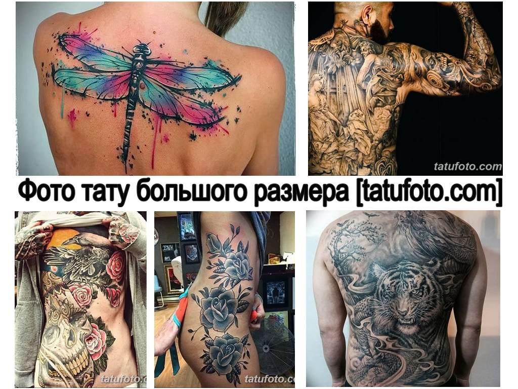 Большие тату - фото коллекция готовых рисунков татауировки