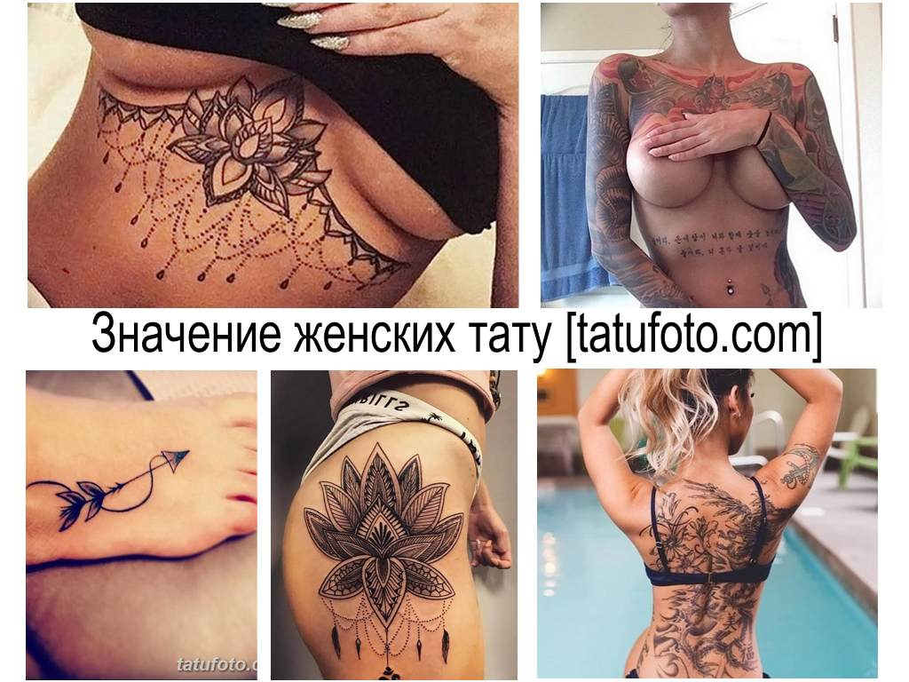 Значение женских тату - коллекция фотографий с готовыми рисунками татуировок на теле