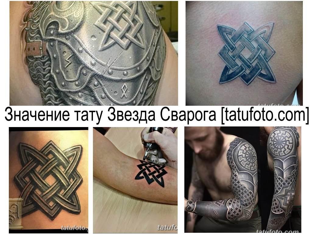 Значение тату Звезда Сварога - коллекция фото примеров готовых рисунков татуировки