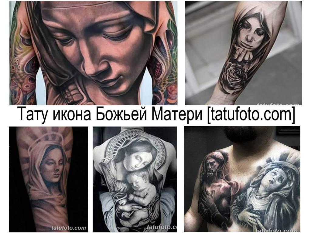 Значение тату икона Божьей Матери - коллекция готовых рисунков татуировки на фото