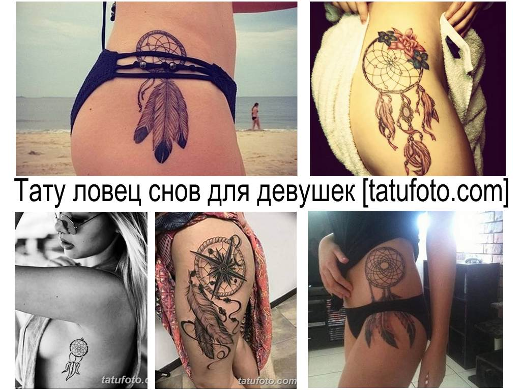 Значение тату ловец снов для девушек - коллекция фото примеров с рисунками готовых татуировок