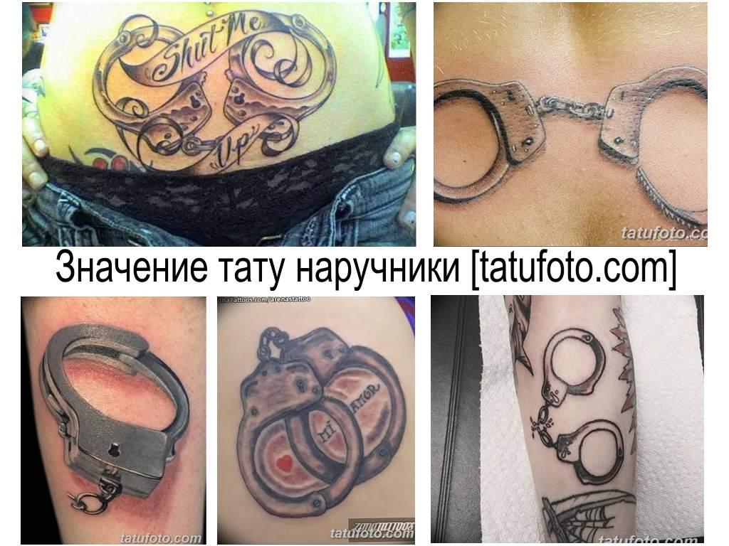 Значение тату наручники - коллекция примеров рисунков готовых татуировок на фото