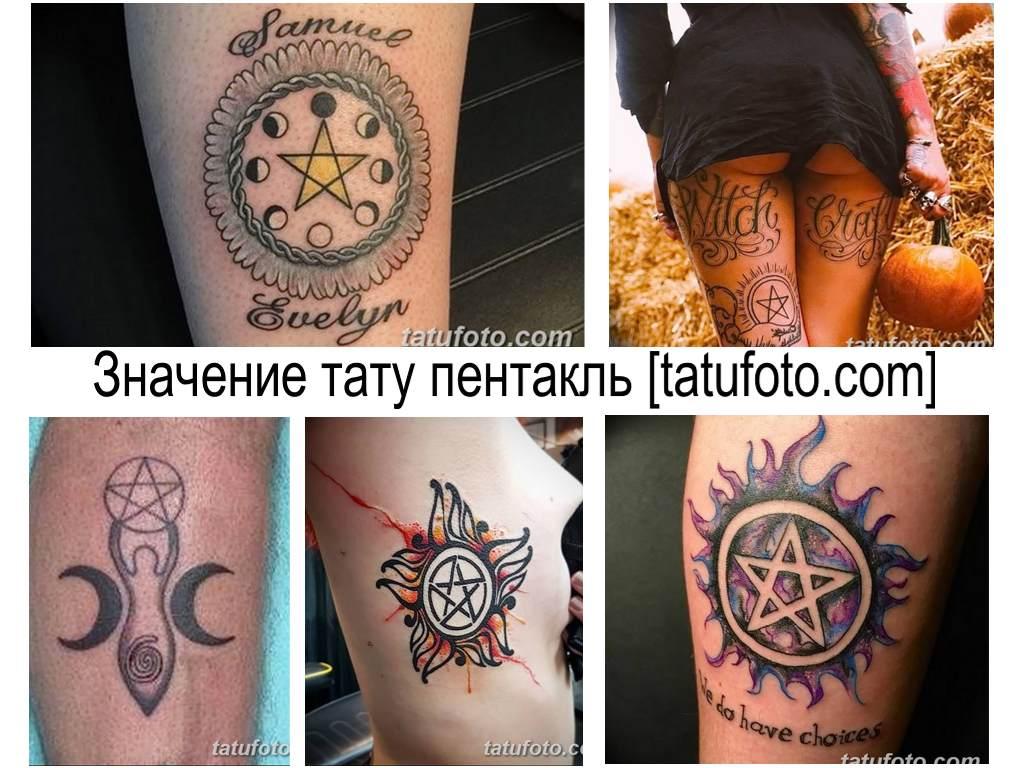 Значение тату пентакль - коллекция интересных готовых рисунков татуировки на фото