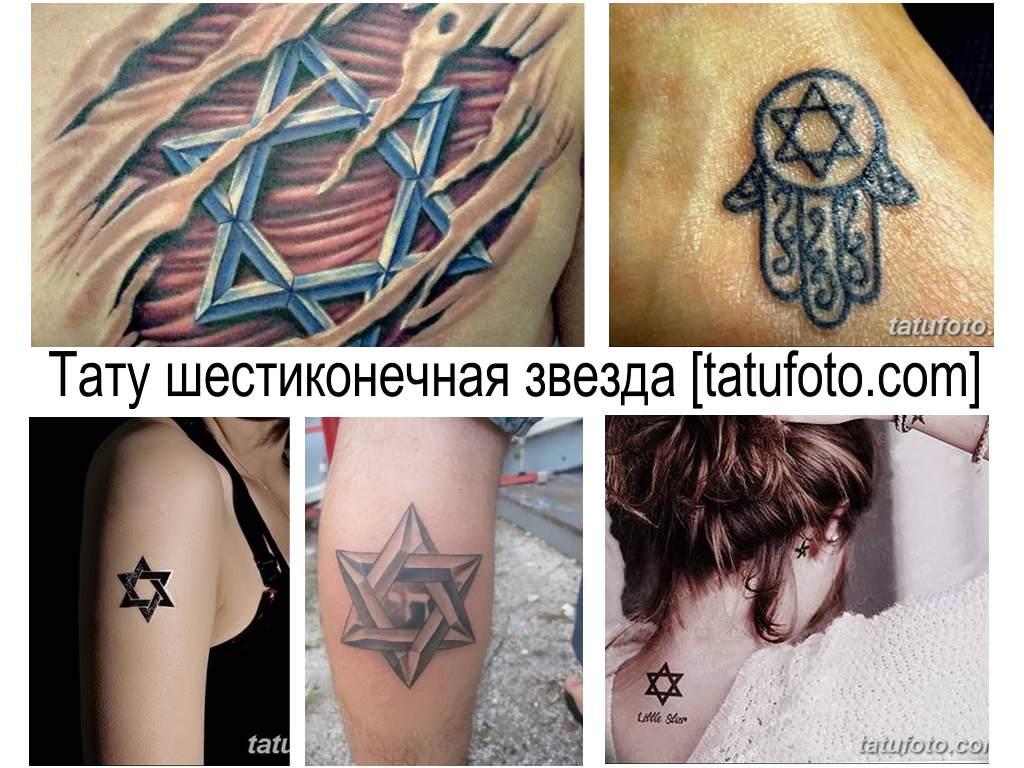 Значение тату шестиконечная звезда - коллекция готовых рисунков татуировки на фото