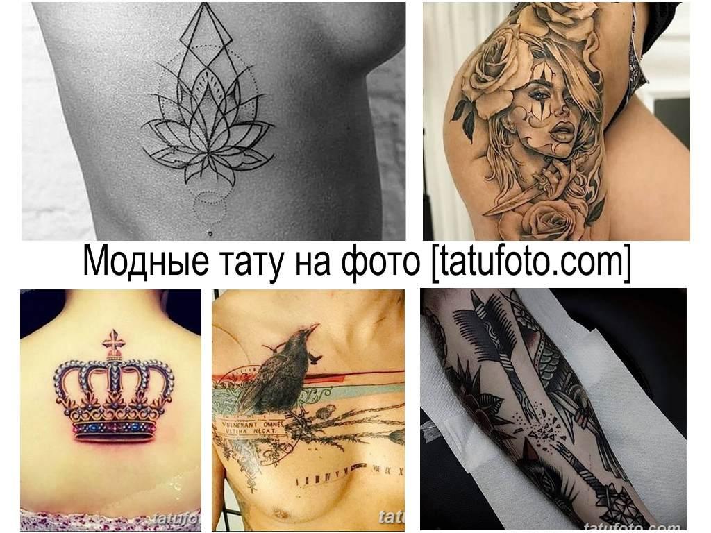 Модные тату - коллекция фотографий готовых рисунков татуировки