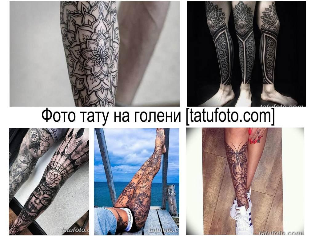 Тату на голени - коллекция фото примеров готовых рисунков татуировки на голени