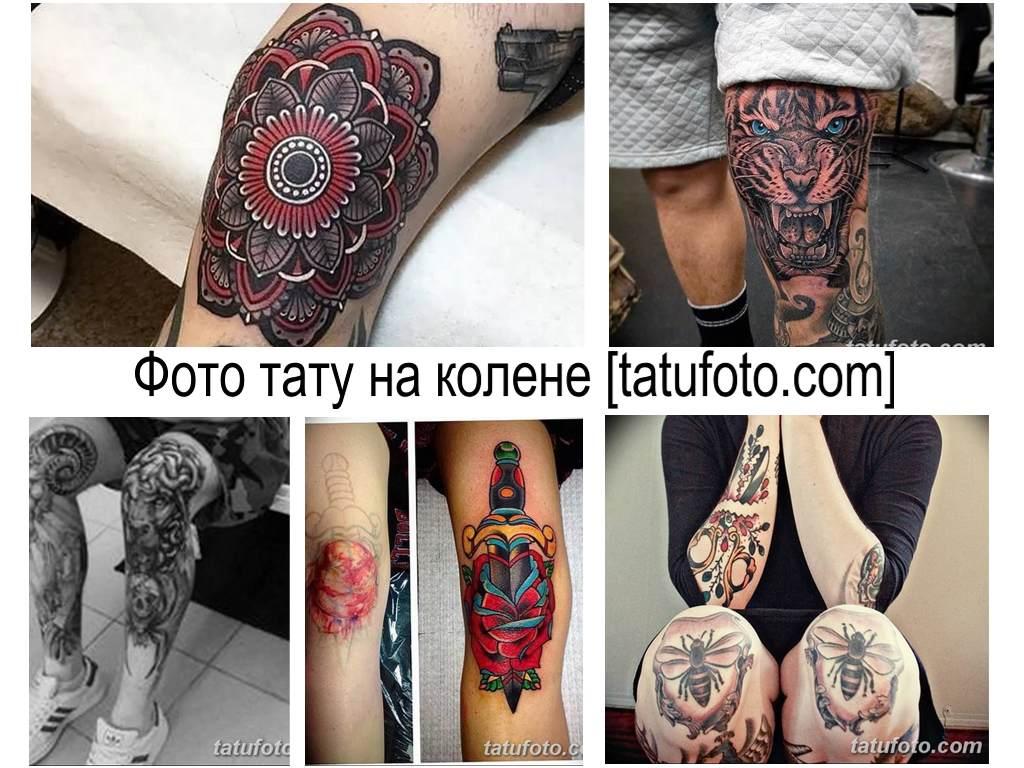 Тату на колене - фото примеры интересных готовых рисунков татуировки на теле