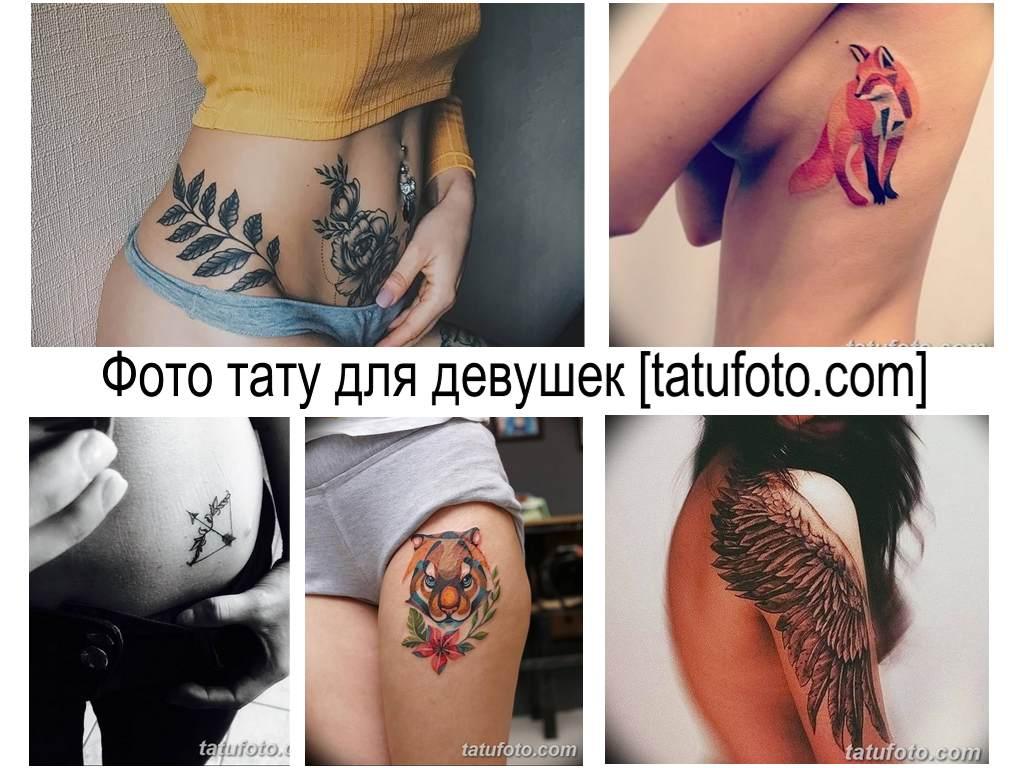 Фото Тату для девушек - коллекция оригинальных готовых рисунков женских татуировок