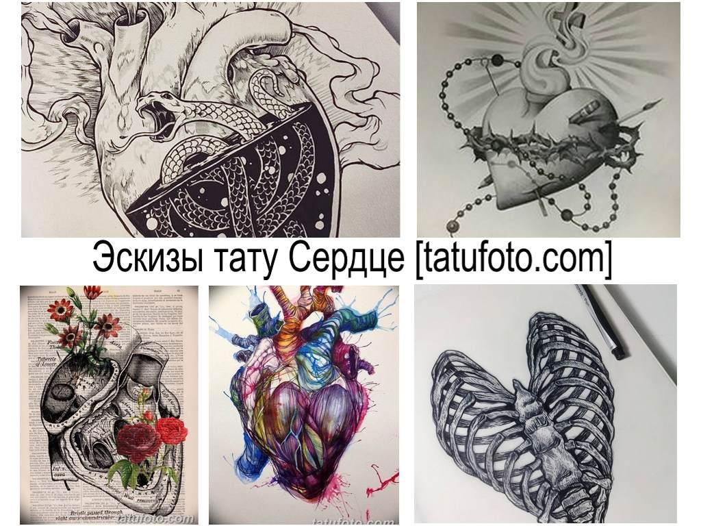 Эскизы тату Сердце - коллекция рисунков для татуировки сердце