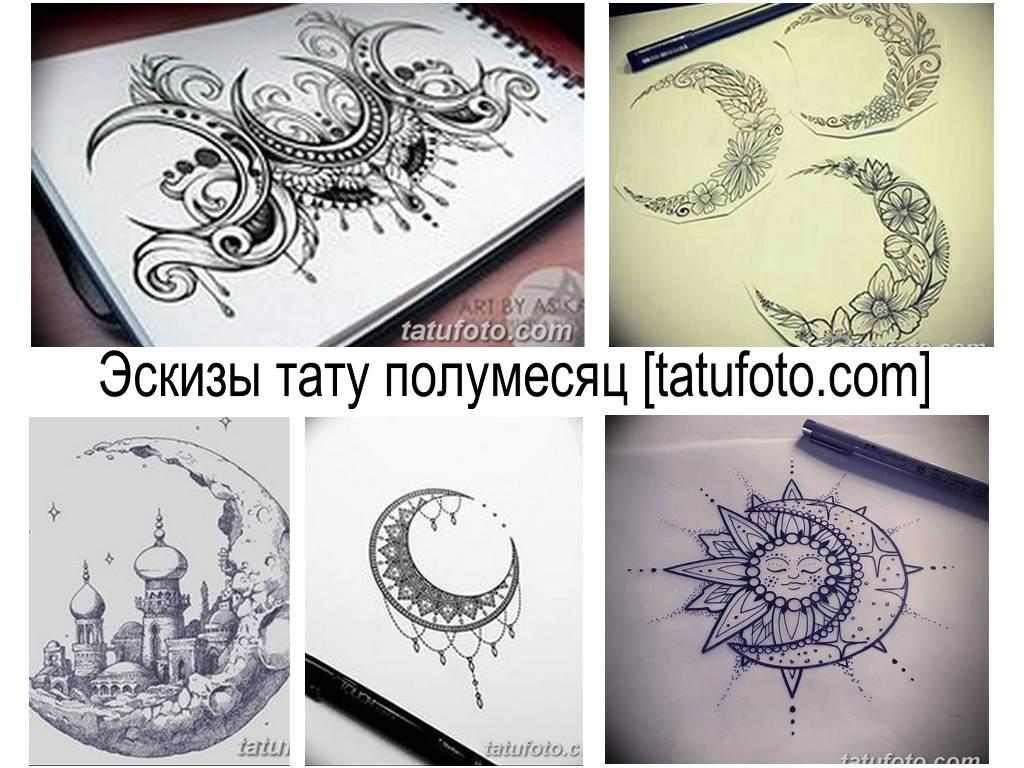 Эскизы тату полумесяц - коллекция оригинальных рисунков для татуировки