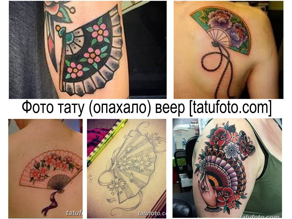 тату опахало веер - коллекция фотографий готовых рисунков татуировки