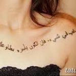 фото Модные тату от 23.06.2018 №089 - Fashionable Tattoos - tatufoto.com