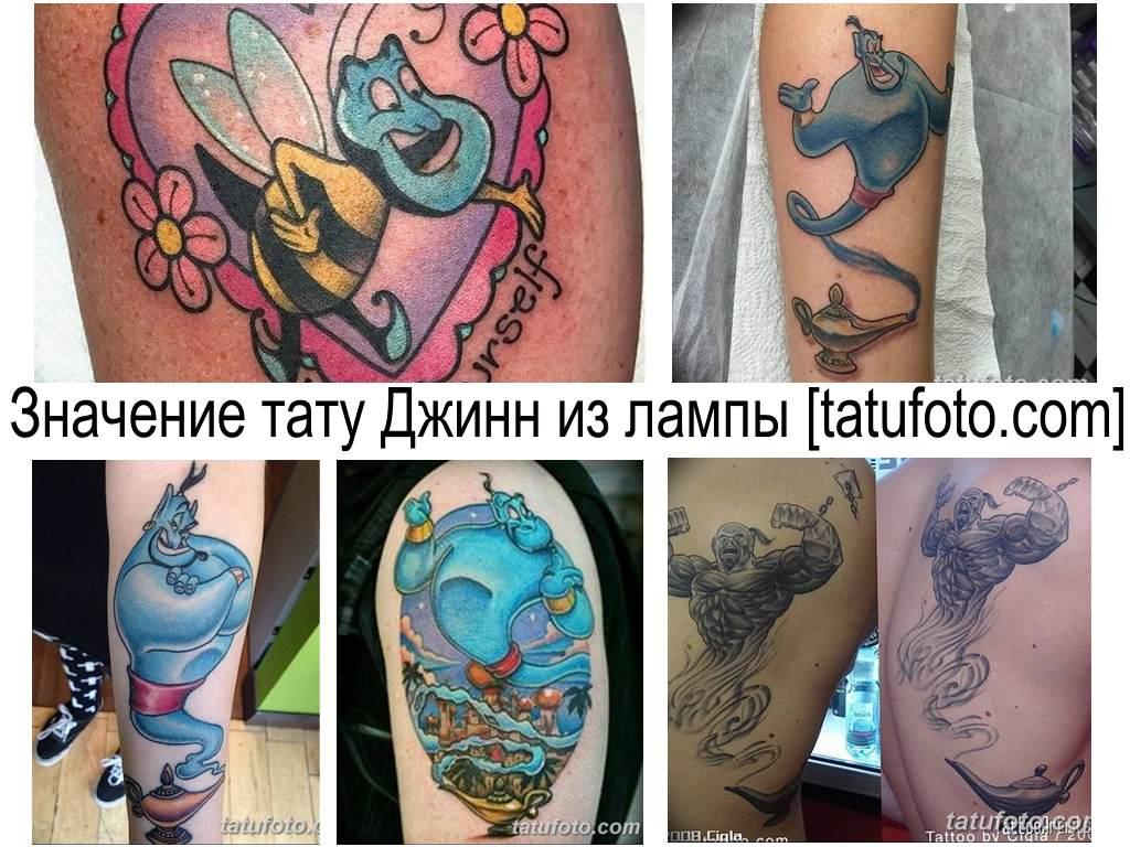 Значение тату Джинн из лампы - фото коллекция готовых рисунков татуировки