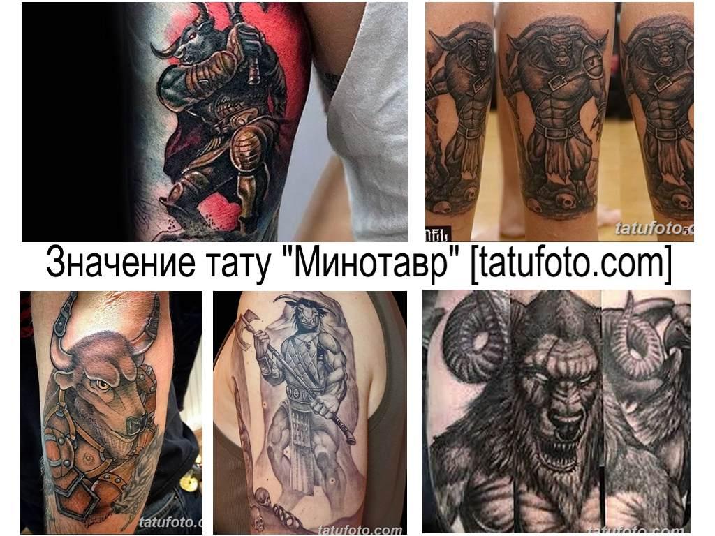 Значение тату Минотавр - коллекция интересных рисунков татуировки