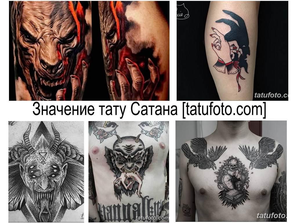 Значение тату Сатана - коллекция фото примеров готовых рисунков татуировки на фото