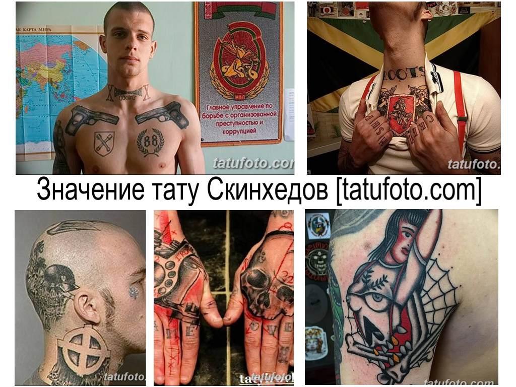 Значение тату Скинхедов - фото примеры готовых рисунков татуировки на теле
