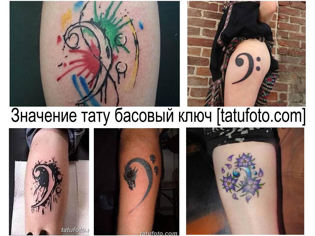 Значение тату басовый ключ - коллекция готовых рисунков татуировки на фото