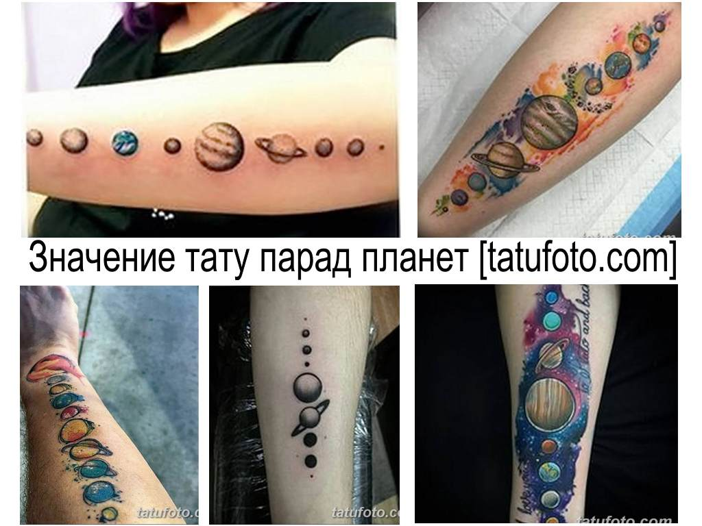 Значение тату парад планет - коллекция интересных готовых рисунков татуировки на фото