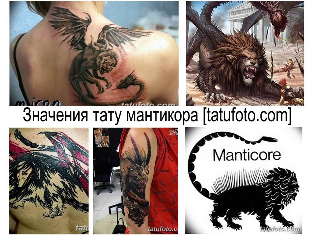 Значения тату мантикора - оригинальные готовые рисунки татуировки на фото